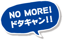 NO MORE ドタキャン!